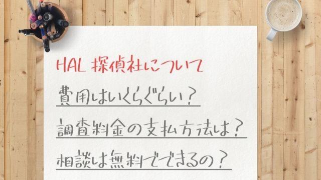 HAL探偵社人探しのQ&A