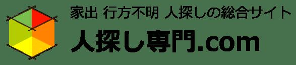 人探し専門.com|元探偵の人探しサイト【人探し・行方調査】