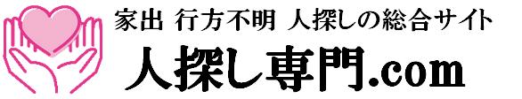 人探し専門.com 元探偵の人探しサイト【人探し・行方調査】